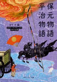 保元物語・平治物語 角川ソフィア文庫  A4-6  ビギナーズ・クラシックス  日本の古典