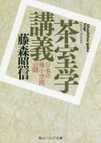 茶室学講義 日本の極小空間の謎