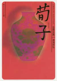 荀子 角川ソフィア文庫  B1-23  ビギナーズ・クラシックス  中国の古典
