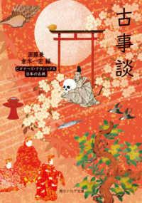 古事談 角川ソフィア文庫  A4-5  ビギナーズ・クラシックス  日本の古典