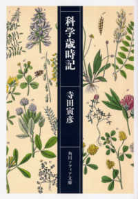 科学歳時記 角川ソフィア文庫