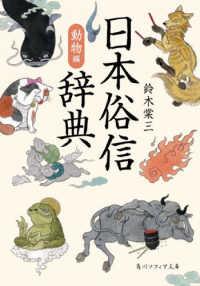 日本俗信辞典 動物編 角川ソフィア文庫  J132-1