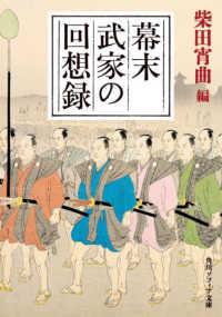 幕末武家の回想録 角川文庫 ; 22395
