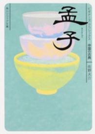 孟子 角川ソフィア文庫  B1-17  ビギナーズ・クラシックス  中国の古典