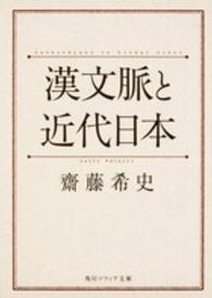 漢文脈と近代日本 角川ソフィア文庫 E106-1
