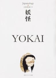 妖怪 Yokai