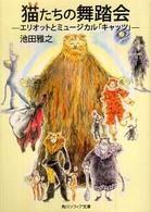 猫たちの舞踏会 エリオットとミュージカル「キャッツ」 角川ソフィア文庫