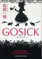 Gosick ゴシック