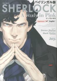 SHERLOCKピンク色の研究 = SHERLOCK A Study in Pink バイリンガル版