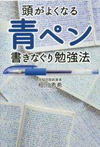 頭がよくなる青ペン書きなぐり勉強法