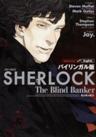 SHERLOCK死を呼ぶ暗号 = SHERLOCK The Blind Banker バイリンガル版