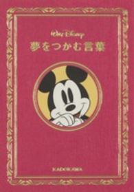 Walt Disney夢をつかむ言葉