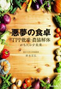 悪夢の食卓 TPP批准・農協解体がもたらす未来