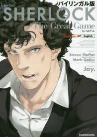 SHERLOCK大いなるゲーム = SHERLOCK The Great Game バイリンガル版