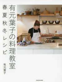 有元葉子の料理教室 [1] 春夏秋冬レシピ