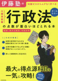 伊藤塾の公務員試験行政法の点数が面白いほどとれる本 知識ゼロからムダなく学べる