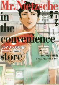 ニーチェ先生 = Mr.Nietzsche in the convenience store 1 バイリンガル版 : コンビニに、さとり世代の新人が舞い降りた