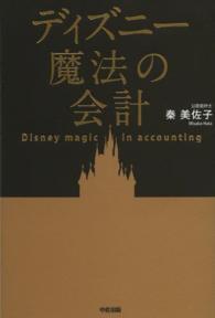 ディズニー魔法の会計 = Disney magic in accounting