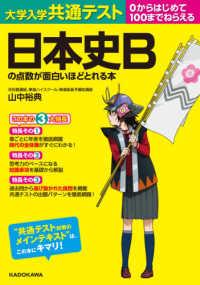 大学入学共通テスト 日本史Bの点数が面白いほどとれる本 0からはじめて100までねらえる