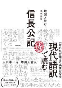 信長公記 地図と読む  現代語訳