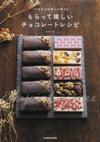 パリ在住の料理人が教えるもらって嬉しいチョコレートレシピ