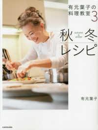 有元葉子の料理教室 3 秋冬レシピ