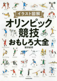 イラスト図解 オリンピック競技おもしろ大全