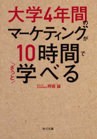 大学4年間のマーケティングが10時間でざっと学べる 角川文庫 ; 22165