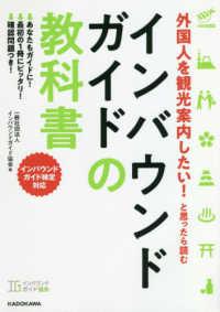 外国人を観光案内したい!と思ったら読むインバウンドガイドの教科書