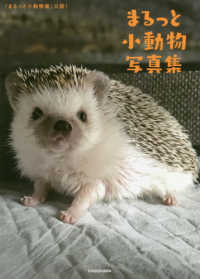 まるっと小動物写真集 「まるっと小動物展」公認!