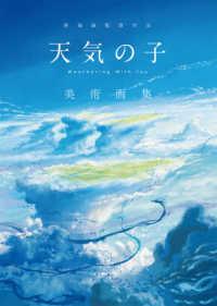 新海誠監督作品天気の子美術画集