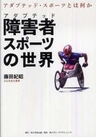 障害者 (アダプテッド) スポーツの世界 アダプテッド・スポーツとは何か