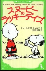 スヌーピーのラッキーデイズ 角川つばさ文庫 Eし1-2. A Peanuts Book featuring SNOOPY for School Children 2