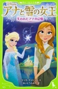 アナと雪の女王 [2] 失われたアナの記憶 角川つばさ文庫