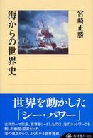 海からの世界史