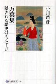 万葉集隠された歴史のメッセージ 角川選書 470