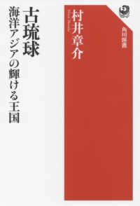古琉球 海洋アジアの輝ける王国 角川選書