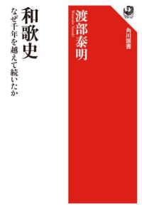 和歌史 なぜ千年を越えて続いたか 角川選書 ; 641