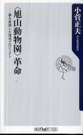 〈旭山動物園〉革命 夢を実現した復活プロジェクト 角川oneテーマ21
