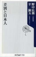 差別と日本人
