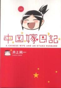 中国嫁日記 1