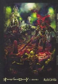 漆黒の戦士 The dark warrior オーバーロード = OVERLORD