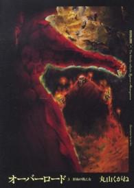 鮮血の戦乙女 The bloody valkyrie オーバーロード = OVERLORD