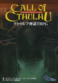 クトゥルフ神話TRPG H. P. ラヴクラフト世界のホラーロールプレイング ログインテーブルトークRPGシリーズ
