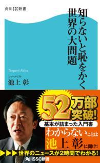 知らないと恥をかく世界の大問題 [1] 角川SSC新書