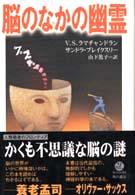 脳のなかの幽霊 角川21世紀叢書