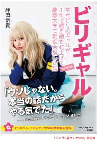 学年ビリのギャルが1年で偏差値を40上げて慶應大学に現役合格した話 角川文庫