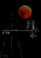 月の本 Perfect guide to the moon