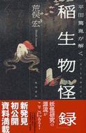 平田篤胤が解く稲生物怪録