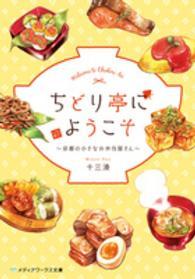 ちどり亭にようこそ 京都の小さなお弁当屋さん